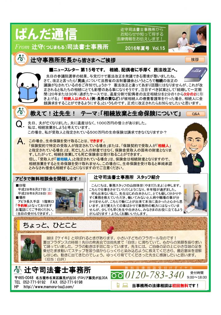 ぱんだ通信VOL15