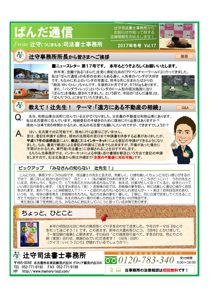 ぱんだ通信VOL17