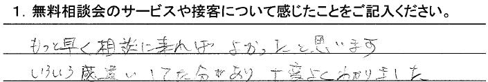 1608 12 S様 女性(アンケートのみ)