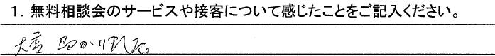 1608 22 名古屋市 T様 男性 60代