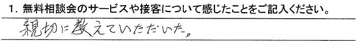1608 23 名古屋市 M様 男性 60代