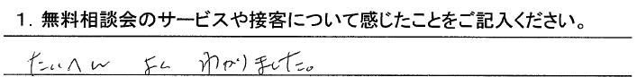 1608 24 愛知郡長久手町 I様 女性 40代