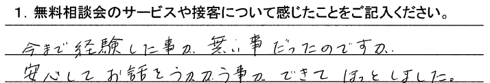 1608 7 名古屋市 N様 女性 50代