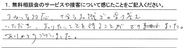 1608 9 名古屋市 M様 男性 50代