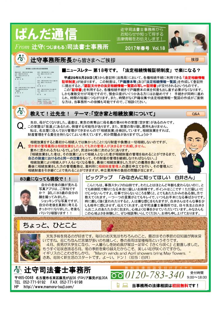 ぱんだ通信VOL18