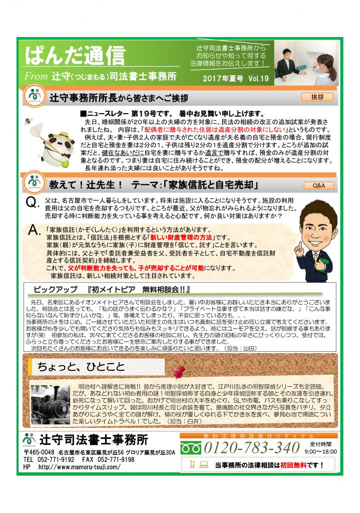 ぱんだ通信VOL19
