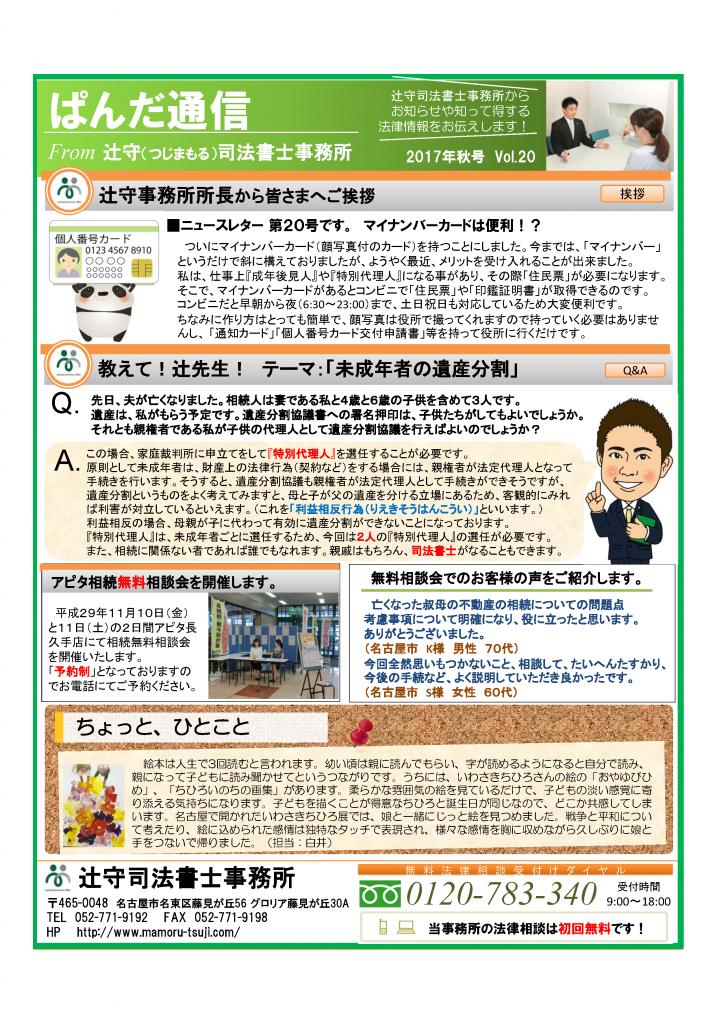 ぱんだ通信VOL20