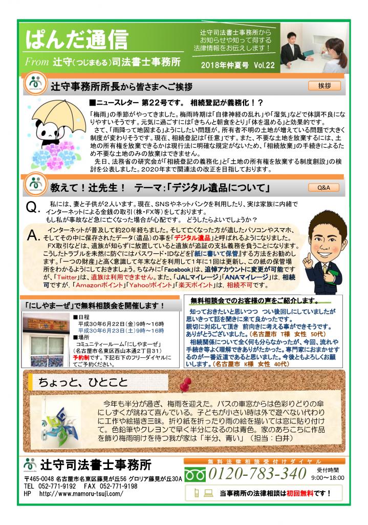 ぱんだ通信VOL22