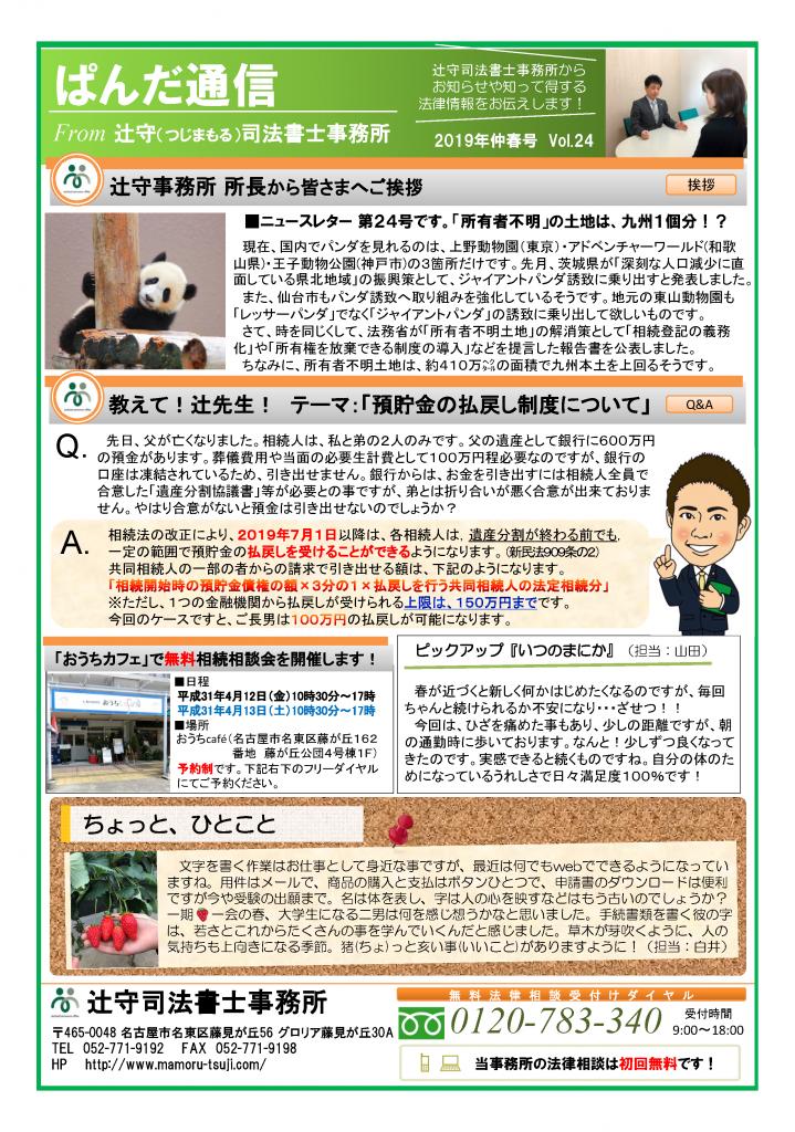 ぱんだ通信VOL24