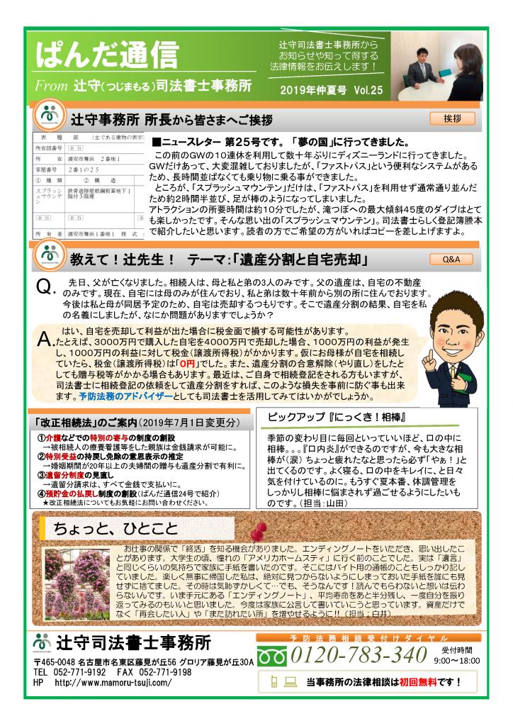 ぱんだ通信VOL25