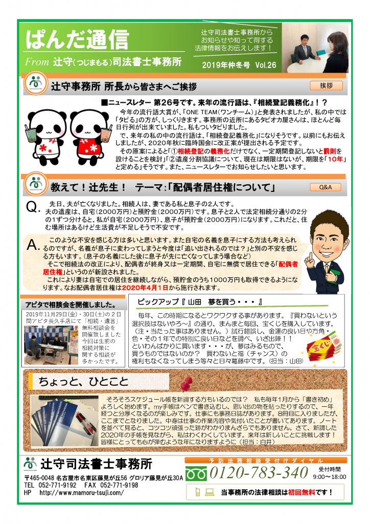 ぱんだ通信VOL26