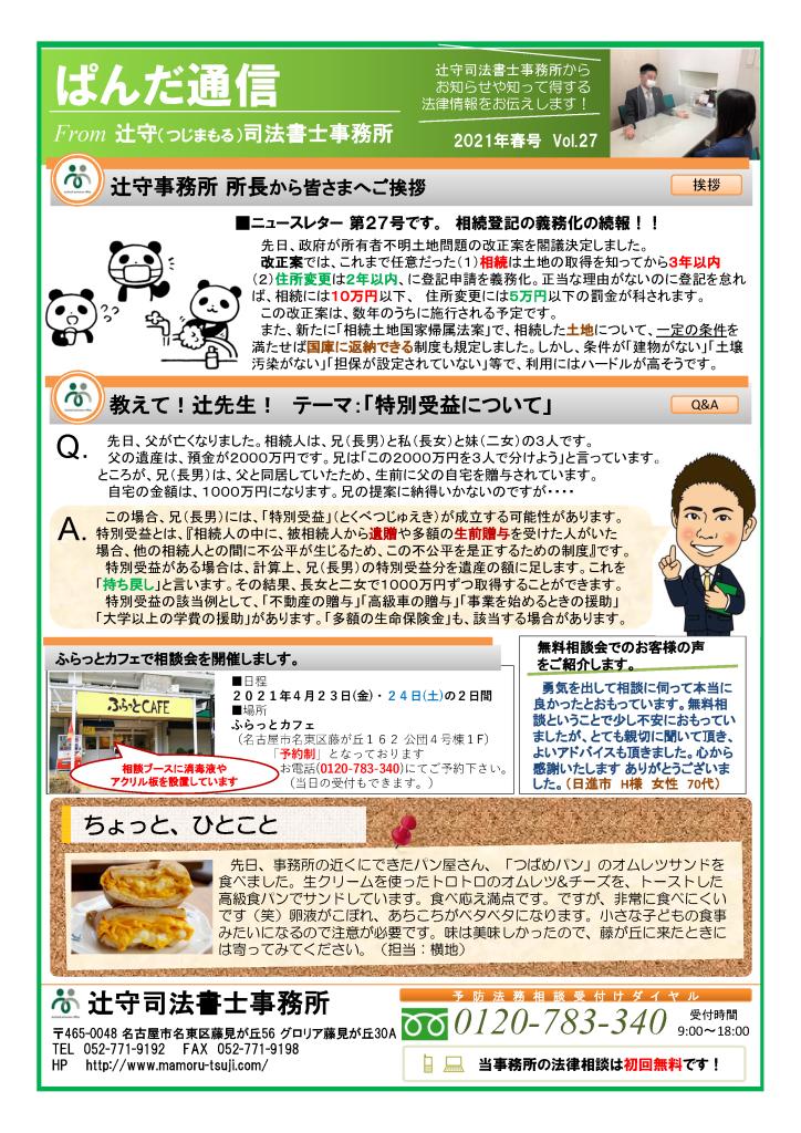 ぱんだ通信VOL27
